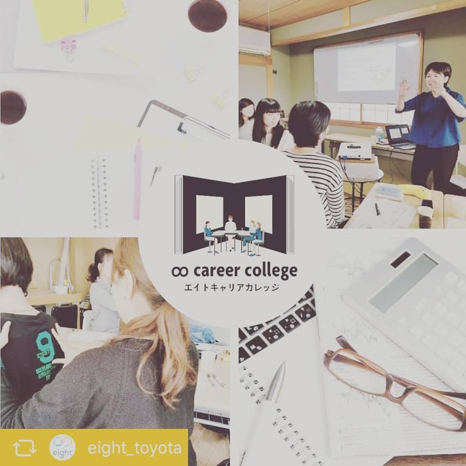 「働く女性のセルフメンテナンス」講座開催@株式会社eight